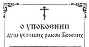 Заказать требу в монастыре онлайн